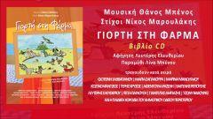 ΓΙΟΡΤΗ ΣΤΗ ΦΑΡΜΑ   CD