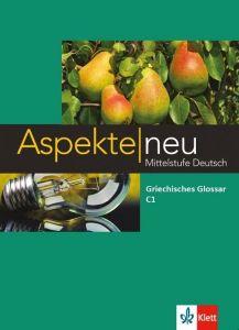 ASPEKTE NEU C1 GRIECHISCHES GLOSSAR
