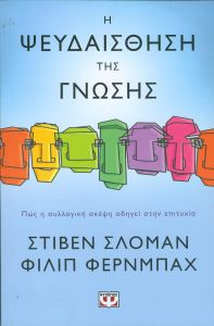 e-book Η ΨΕΥΔΑΙΣΘΗΣΗ ΤΗΣ ΓΝΩΣΗΣ (epub)