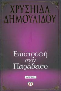 e-book ΕΠΙΣΤΡΟΦΗ ΣΤΟΝ ΠΑΡΑΔΕΙΣΟ (epub)