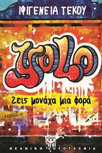 e-book YOLO ΖΕΙΣ ΜΟΝΑΧΑ ΜΙΑ ΦΟΡΑ (epub)