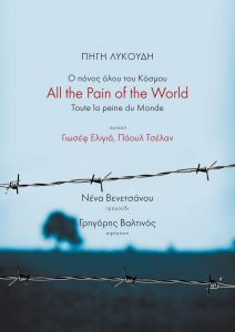 ALL THE PAIN OF THE WORLD   CD (ΤΡΙΓΛΩΣΣΟ)