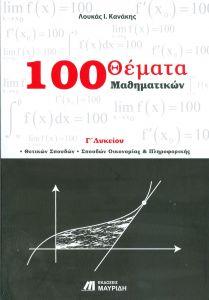 100 ΘΕΜΑΤΑ ΜΑΘΗΜΑΤΙΚΩΝ Γ ΛΥΚΕΙΟΥ