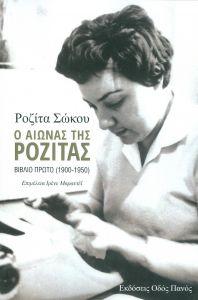 Ο ΑΙΩΝΑΣ ΤΗΣ ΡΟΖΙΤΑΣ ΒΙΒΛΙΟ 1 (1900-1950)