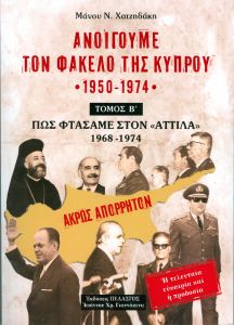ΑΝΟΙΓΟΥΜΕ ΤΟΝ ΦΑΚΕΛΟ ΤΗΣ ΚΥΠΡΟΥ 1950-1974 ΤΟΜΟΣ Β