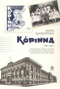 ΚΟΡΙΝΑ 1946-1949