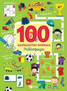 100 ΔΙΑΣΚΕΔΑΣΤΙΚΑ ΠΑΙΧΝΙΔΙΑ ΠΟΔΟΣΦΑΙΡΟΥ