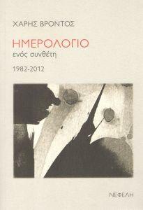 ΗΜΕΡΟΛΟΓΙΟ ΕΝΟΣ ΣΥΝΘΕΤΗ 1982-2012