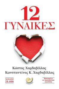 12 ΓΥΝΑΙΚΕΣ