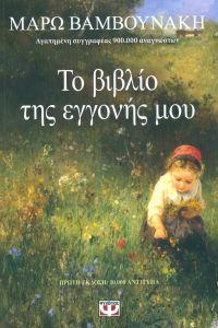 e-book ΤΟ ΒΙΒΛΙΟ ΤΗΣ ΕΓΓΟΝΗΣ ΜΟΥ (epub)