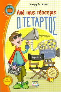 e-book ΑΠΟ ΤΟΥΣ ΤΕΣΣΕΡΙΣ Ο ΤΕΤΑΡΤΟΣ (epub)