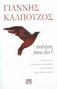 e-book ΠΟΙΗΣΗ 2000-2017 (epub)