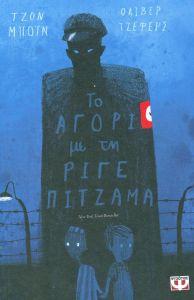 e-book ΤΟ ΑΓΟΡΙ ΜΕ ΤΗ ΡΙΓΕ ΠΙΤΖΑΜΑ (epub)