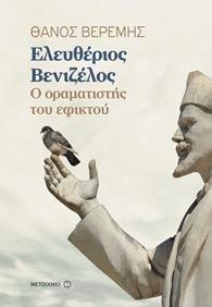 e-book ΕΛΕΥΘΕΡΙΟΣ ΒΕΝΙΖΕΛΟΣ Ο ΟΡΑΜΑΤΙΣΤΗΣ ΤΟΥ ΕΦΙΚΤΟΥ (epub)