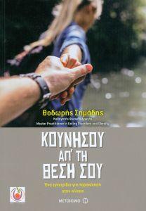 e-book ΚΟΥΝΗΣΟΥ ΑΠ ΤΗ ΘΕΣΗ ΣΟΥ (epub)