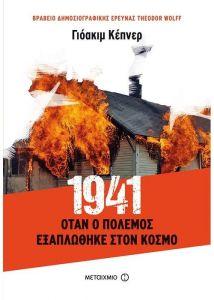 e-book 1941 ΟΤΑΝ Ο ΠΟΛΕΜΟΣ ΕΞΑΠΛΩΘΗΚΕ ΣΤΟΝ ΚΟΣΜΟ (epub)