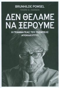 e-book ΔΕΝ ΘΕΛΑΜΕ ΝΑ ΞΕΡΟΥΜΕ (epub)