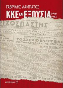 e-book ΚΚΕ ΚΑΙ ΕΞΟΥΣΙΑ 1940-1944 (epub)