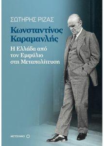 e-book ΚΩΝΣΤΑΝΤΙΝΟΣ ΚΑΡΑΜΑΝΛΗΣ (epub)