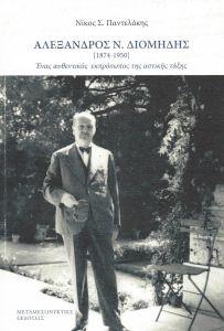 ΑΛΕΞΑΝΔΡΟΣ Ν ΔΙΟΜΗΔΗΣ 1874 1950