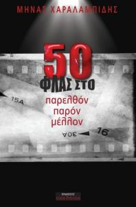 50 ΦΛΑΣ ΣΤΟ ΠΑΡΕΛΘΟΝ ΠΑΡΟΝ ΜΕΛΛΟΝ