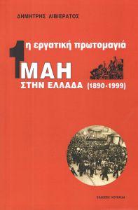 Η ΕΡΓΑΤΙΚΗ ΠΡΩΤΟΜΑΓΙΑ ΣΤΗΝ ΕΛΛΑΔΑ 1890-1999