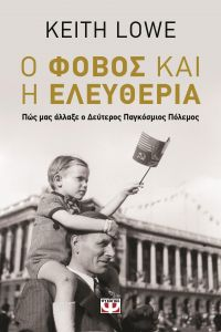 e-book Ο ΦΟΒΟΣ ΚΑΙ Η ΕΛΕΥΘΕΡΙΑ (epub)
