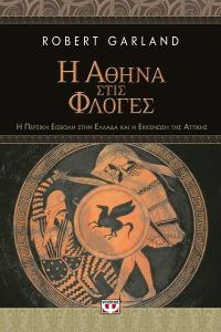 e-book Η ΑΘΗΝΑ ΣΤΙΣ ΦΛΟΓΕΣ (epub)