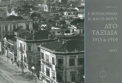 ΔΥΟ ΤΑΞΙΔΙΑ 1913 - 1919