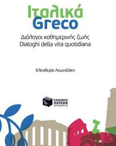 ΙΤΑΛΙΚΑ GRECO ΔΙΑΛΟΓΟΙ