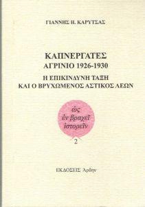 ΚΑΠΝΕΡΓΑΤΕΣ ΑΓΡΙΝΙΟ 1926-1930