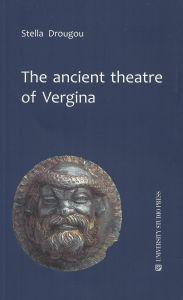 THE ANCIENT THEATRE OF VERGINA