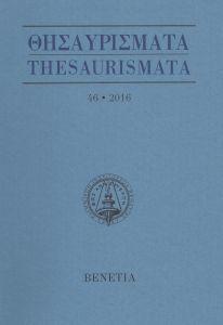 ΘΗΣΑΥΡΙΣΜΑΤΑ-THESAURISMATA 46ος ΤΟΜΟΣ