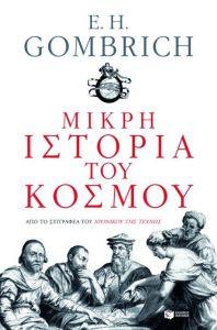 e-book ΜΙΚΡΗ ΙΣΤΟΡΙΑ ΤΟΥ ΚΟΣΜΟΥ (epub)