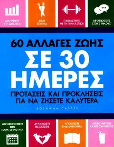 60 ΑΛΛΑΓΕΣ ΖΩΗΣ ΣΕ 30 ΗΜΕΡΕΣ