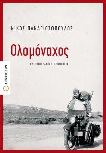e-book ΟΛΟΜΟΝΑΧΟΣ (epub)