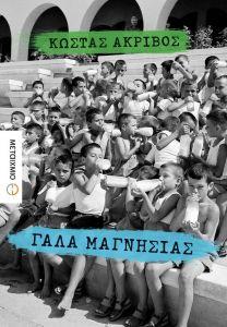 e-book ΓΑΛΑ ΜΑΓΝΗΣΙΑΣ (epub)