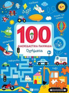 100 ΔΙΑΣΚΕΔΑΣΤΙΚΑ ΠΑΙΧΝΙΔΙΑ ΟΧΗΜΑΤΑ