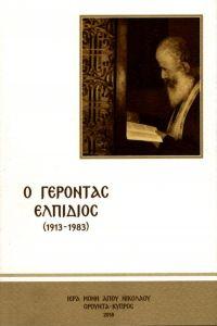 ΓΕΡΟΝΤΑΣ ΕΛΠΙΔΙΟΣ (1913-1983)