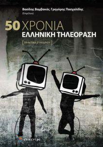 50 ΧΡΟΝΙΑ ΕΛΛΗΝΙΚΗ ΤΗΛΕΟΡΑΣΗ