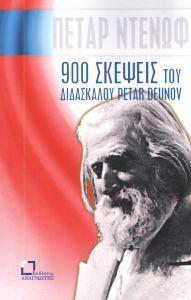 900 ΣΚΕΨΕΙΣ ΤΟΥ ΔΙΔΑΣΚΑΛΟΥ PETAR DEUNOV