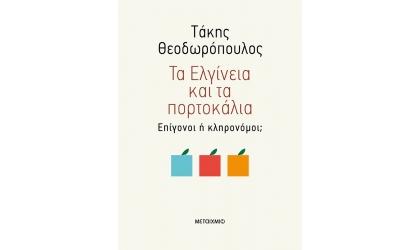 Τάκης Θεοδωρόπουλος