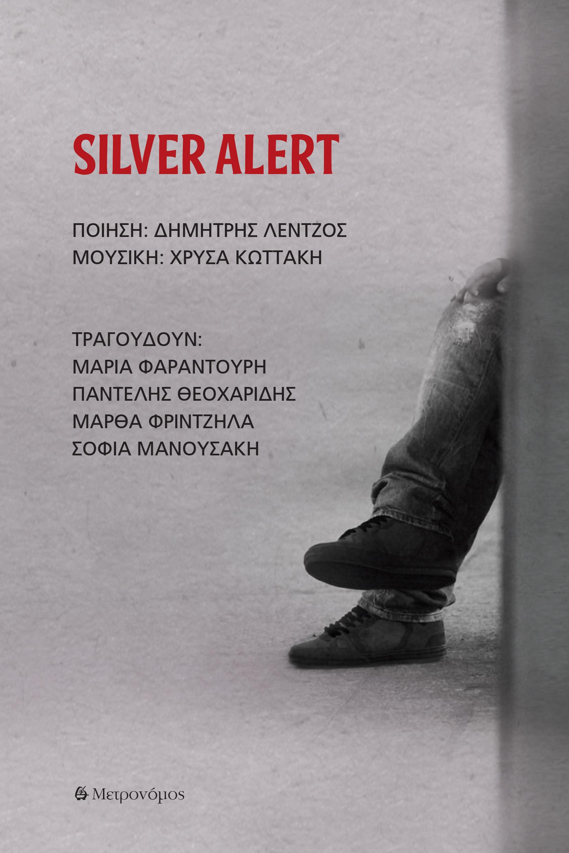 Δημήτρης Λέντζος & Χρύσα Κωττάκη | «Silver Alert»