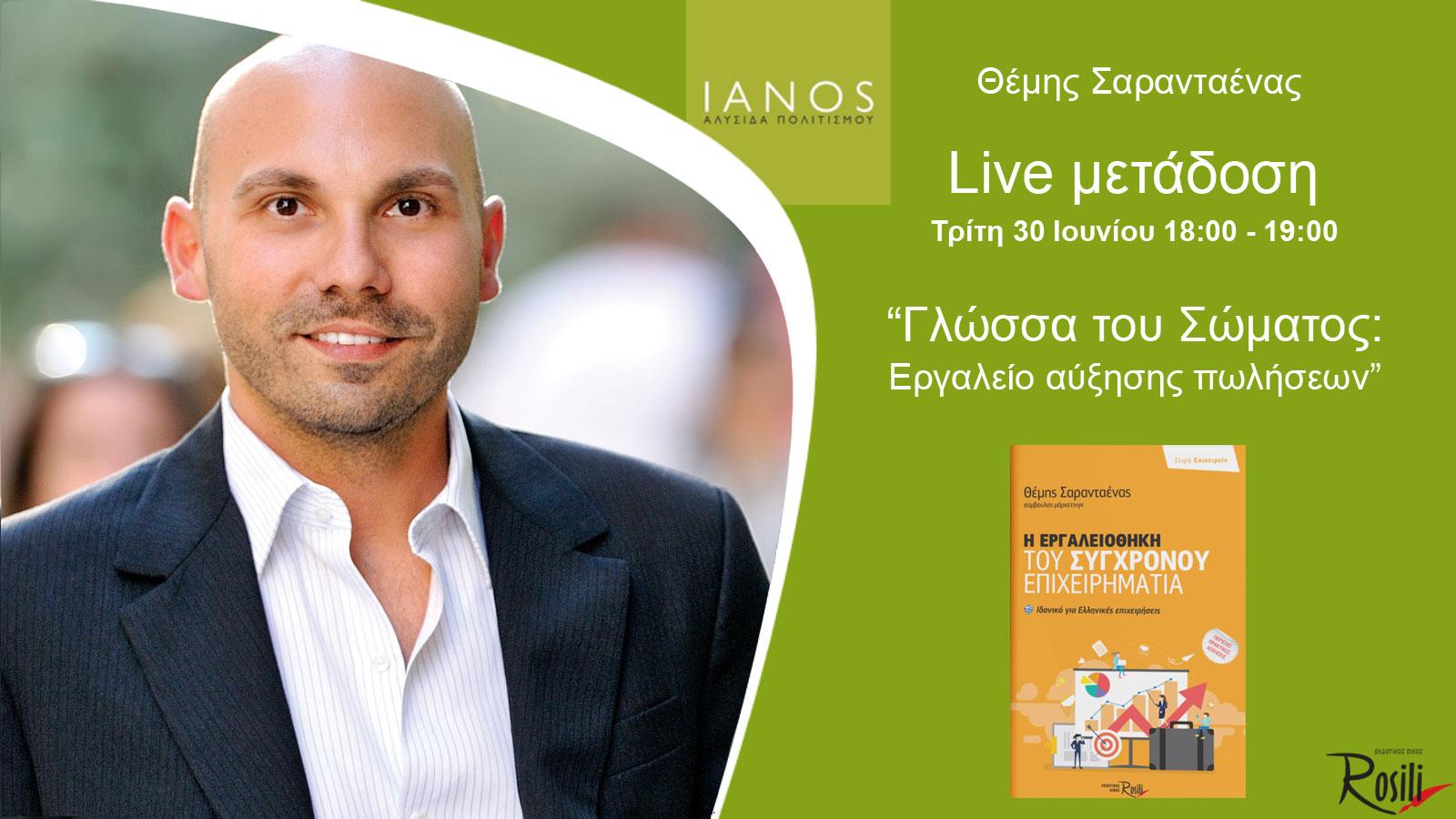 Διαδικτυακή live ομιλία του Θέμη Σαρανταένα | «Γλώσσα του σώματος: εργαλείο αύξησης των πωλήσεων»