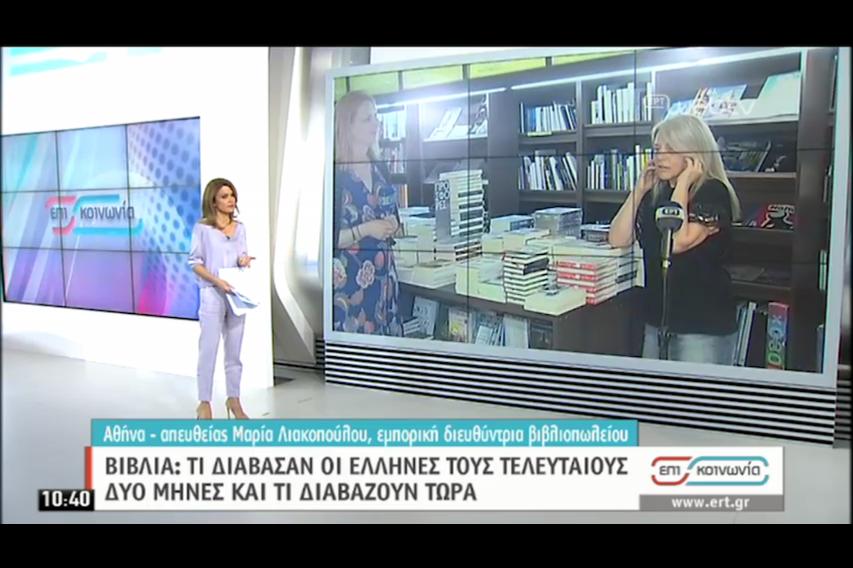 Τι διάβασε ο κόσμος στην καραντίνα; Συνέντευξη Μαρίας Λιαποπούλου@ERT