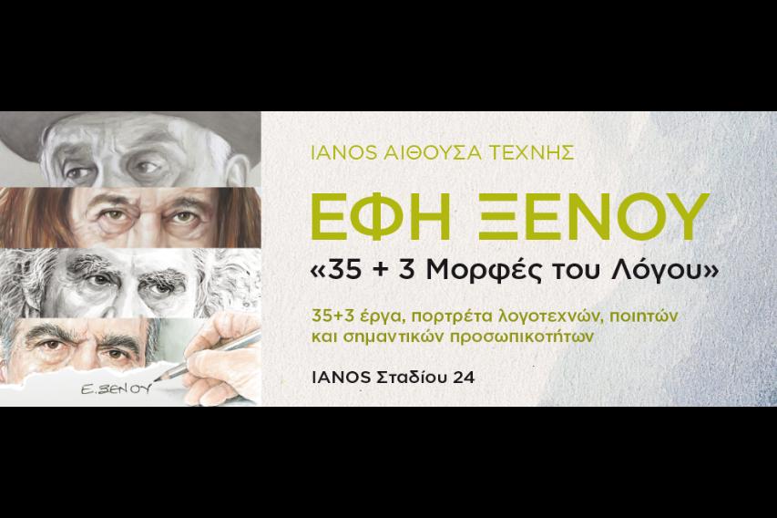 «35+3 Μορφές του Λόγου»... και πάλι στο IANOS Cafe